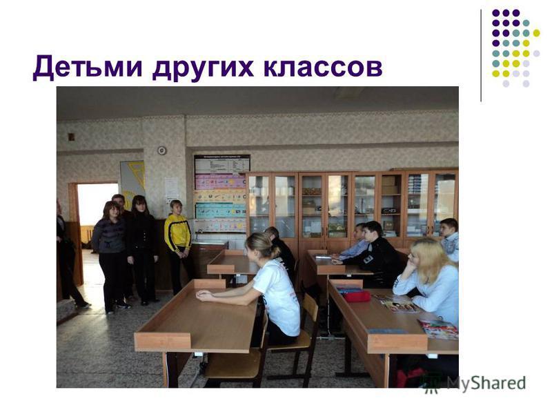 Детьми других классов