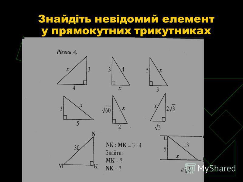 Знайдіть невідомий елемент у прямокутних трикутниках