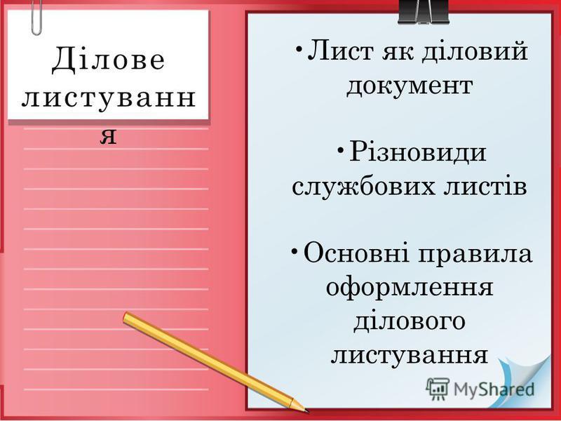 Ділове листуванн я Лист як діловий документ Різновиди службових листів Основні правила оформлення ділового листування