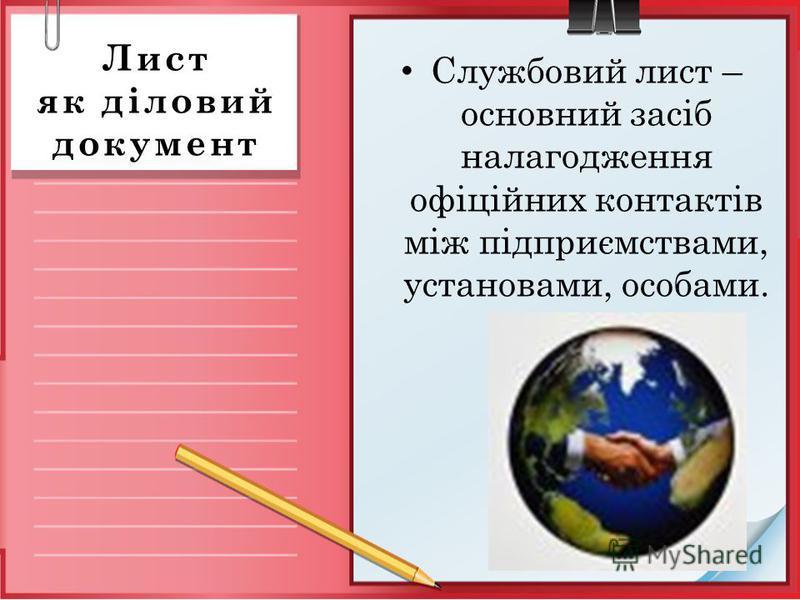 Лист як діловий документ Службовий лист – основний засіб налагодження офіційних контактів між підприємствами, установами, особами.