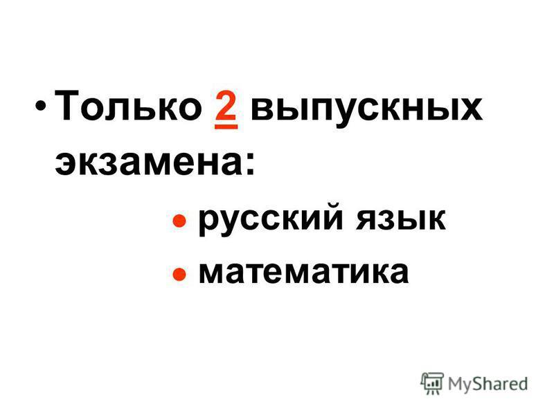 Только 2 выпускных экзамена: русский язык математика