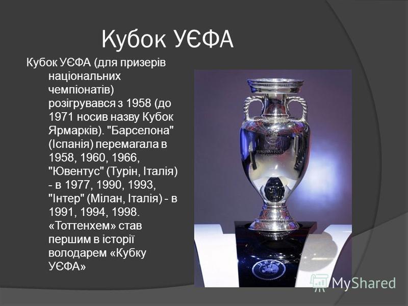 Кубок УЄФА Кубок УЄФА (для призерів національних чемпіонатів) розігрувався з 1958 (до 1971 носив назву Кубок Ярмарків).