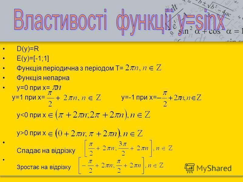 D(y)=R E(y)=[-1;1] Функція періодична з періодом Т= Функція непарна y=0 при x= y=1 при x= y=-1 при x= y<0 при x y>0 при x Спадає на відрізку Зростає на відрізку