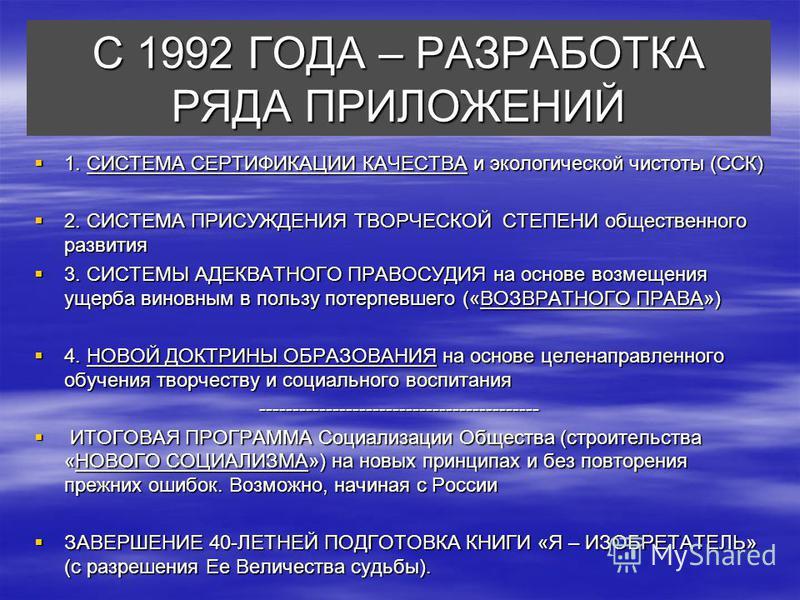 С 1992 ГОДА – РАЗРАБОТКА РЯДА ПРИЛОЖЕНИЙ 1. СИСТЕМА СЕРТИФИКАЦИИ КАЧЕСТВА и экологической чистоты (ССК) 1. СИСТЕМА СЕРТИФИКАЦИИ КАЧЕСТВА и экологической чистоты (ССК) 2. СИСТЕМА ПРИСУЖДЕНИЯ ТВОРЧЕСКОЙ СТЕПЕНИ общественного развития 2. СИСТЕМА ПРИСУЖД