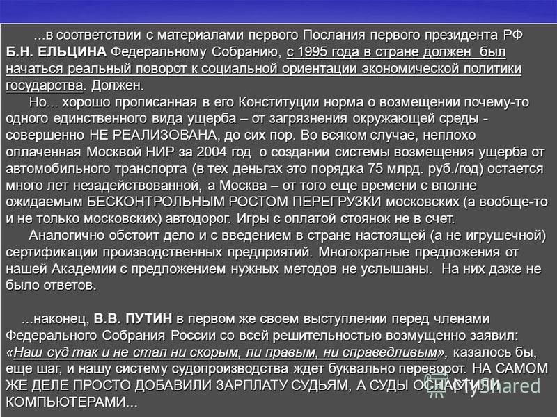 ...в соответствии с материалами первого Послания первого президента РФ Б.Н. ЕЛЬЦИНА Федеральному Собранию, с 1995 года в стране должен был начаться реальный поворот к социальной ориентации экономической политики государства. Должен....в соответствии
