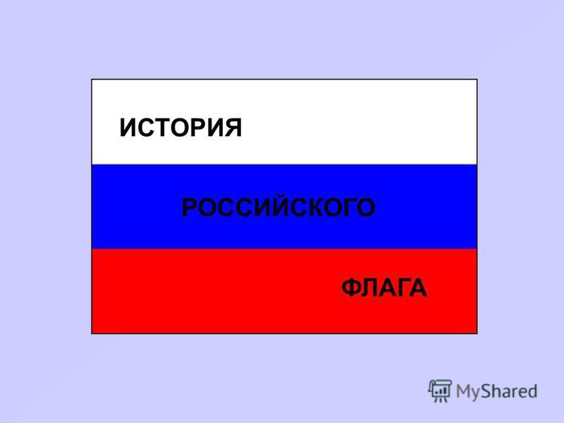 ИСТОРИЯ РОССИЙСКОГО ФЛАГА