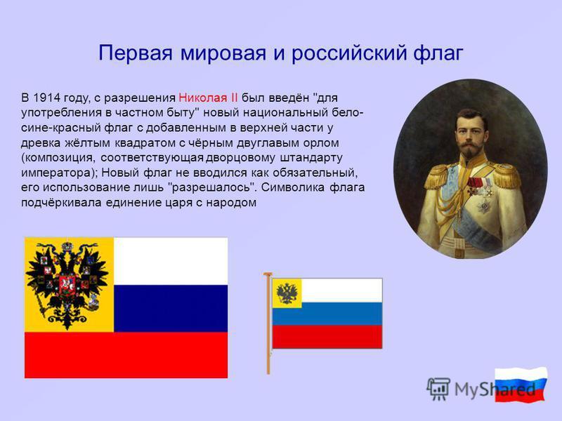 Первая мировая и российский флаг В 1914 году, с разрешения Николая II был введён