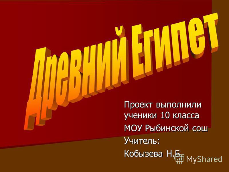 Проект выполнили ученики 10 класса МОУ Рыбинской сош Учитель: Кобызева Н.Б.