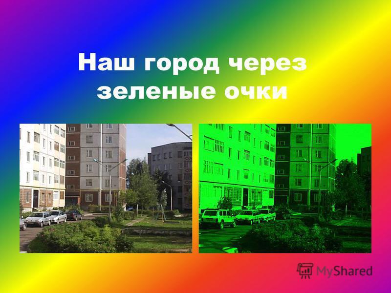 Наш город через зеленые очки