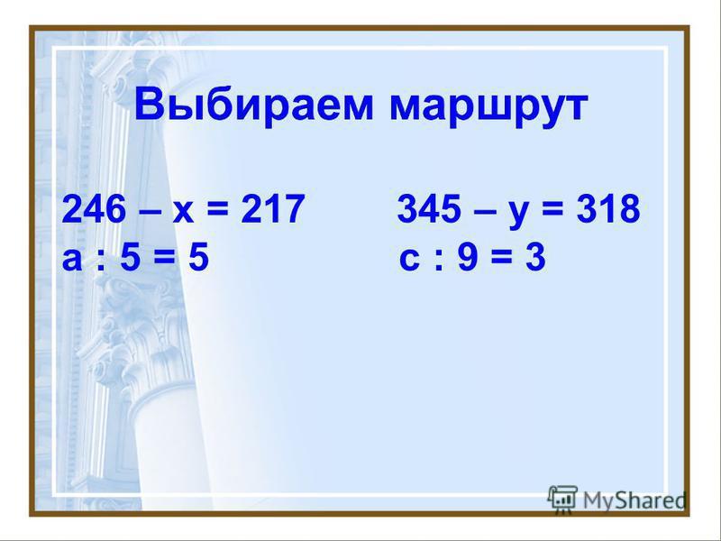 246 – х = 217 345 – у = 318 а : 5 = 5 с : 9 = 3