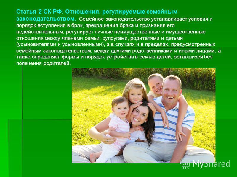 право на семейные отношения всей душой
