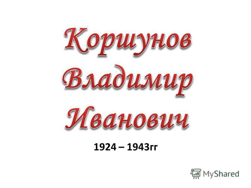 1924 – 1943 гг