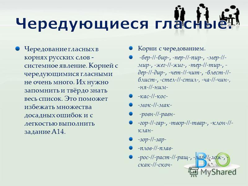 Чередование гласных в корнех русских слов - системное яяявление. Корней с чередующимися гласными не очень много. Их нужно запомнить и твёрдо знать весь список. Это поможет избежеть множества досадных ошибок и с легкостью выполнить задание А14. Корни