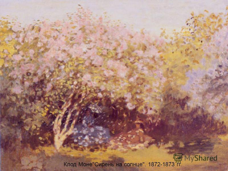 Клод МонеСирень на солнце. 1872-1873 гг.