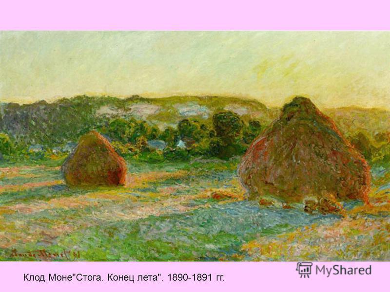 Клод МонеСтога. Конец лета. 1890-1891 гг.