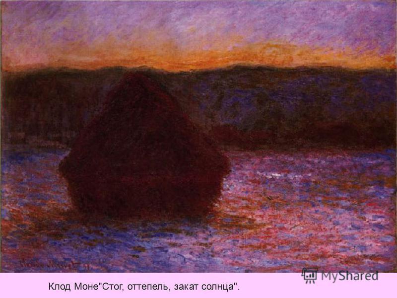 Клод МонеСтог, оттепель, закат солнца.