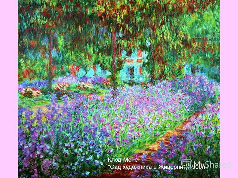Клод Моне Сад художника в Живерни. 1900 г.