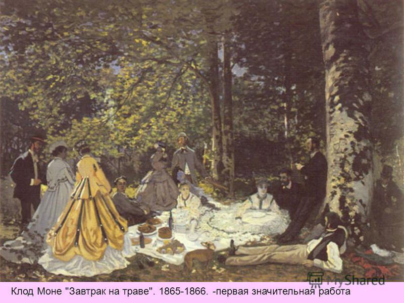 Клод Моне Завтрак на траве. 1865-1866. -первая значительная работа