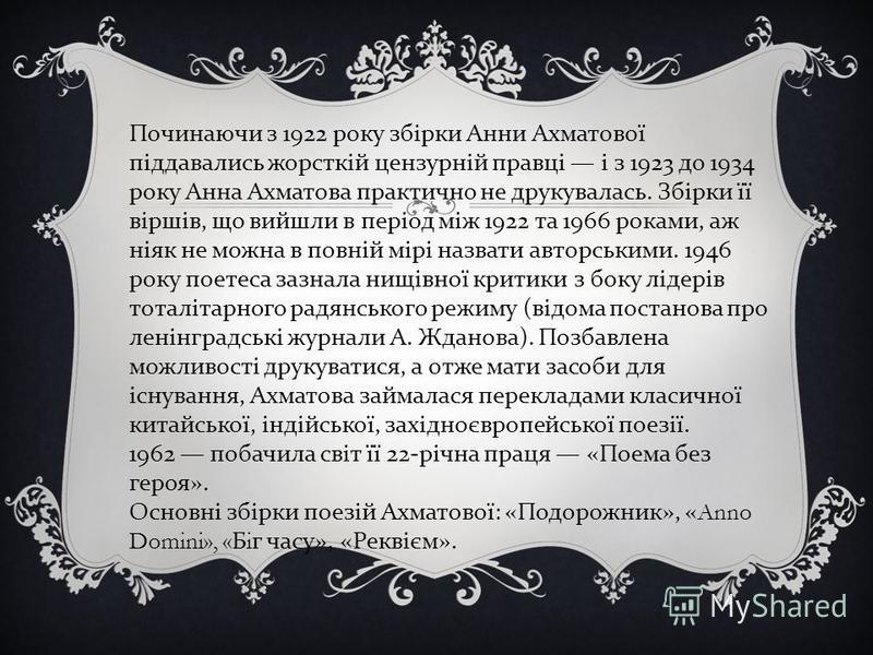 Починаючи з 1922 року збірки Анни Ахматової піддавались жорсткій цензурній правці і з 1923 до 1934 року Анна Ахматова практично не друкувалась. Збірки її віршів, що вийшли в період між 1922 та 1966 роками, аж ніяк не можна в повній мірі назвати автор