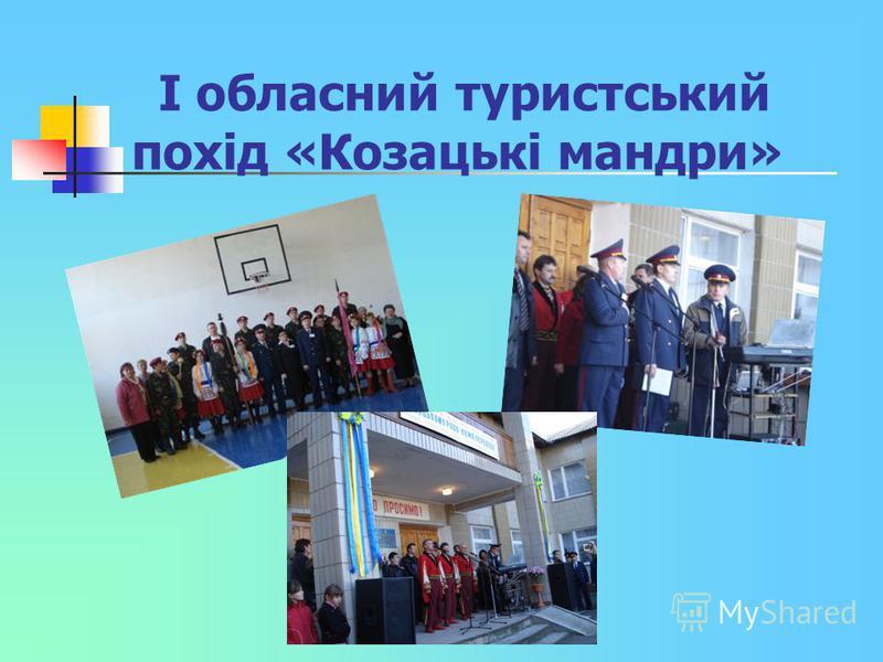 І обласний туристський похід «Козацькі мандри»
