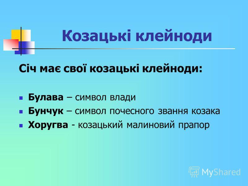 Козацькі клейноди Січ має свої козацькі клейноди: Булава – символ влади Бунчук – символ почесного звання козака Хоругва - козацький малиновий прапор