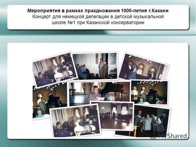 Мероприятия в рамках празднования 1000-летия г.Казани Концерт для немецкой делегации в детской музыкальной школе 1 при Казанской консерватории