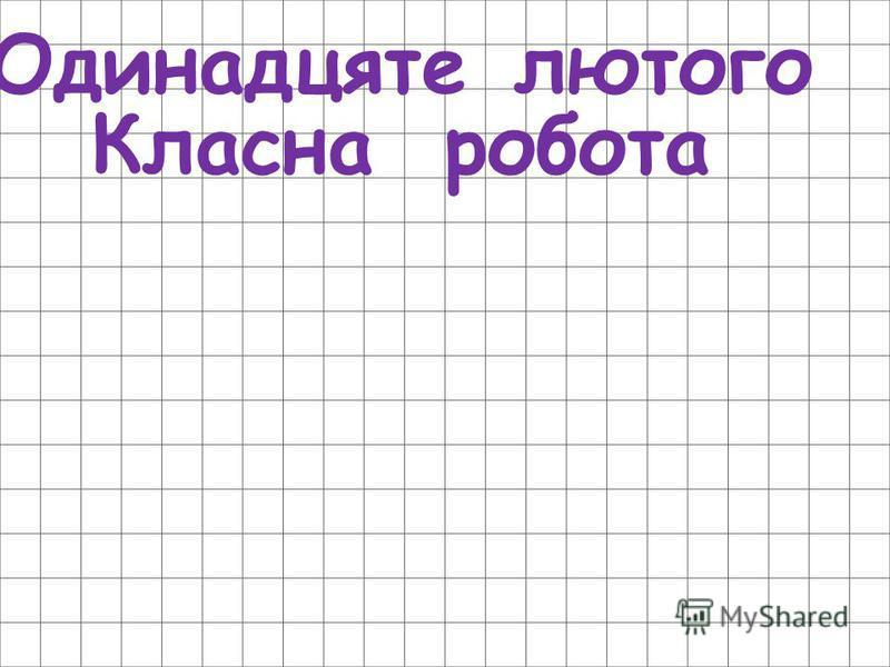 ЗНАХОДЖЕННЯ ДРОБУ ПО РОЗФАРБОВАНІЙ (НЕРОЗФАРБОВАНІЙ) ЧАСТИНІ Який дріб означає зафарбована частина фігур (1)? Незафарбована частина(2)? Запиши. Розфарбуй позначену дробом частину. Запиши, яка частина залишилася незафарбованою. Розфарбуй у першого кру