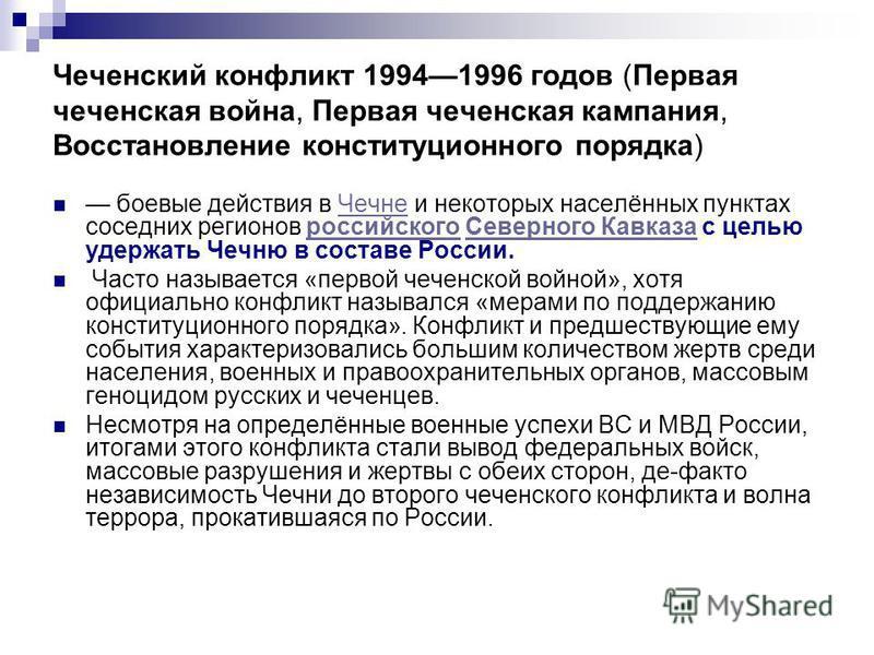 Чеченский конфликт 19941996 годов (Первая чеченская война, Первая чеченская кампания, Восстановление конституционного порядка) боевые действия в Чечне и некоторых населённых пунктах соседних регионов российского Северного Кавказа с целью удержать Чеч