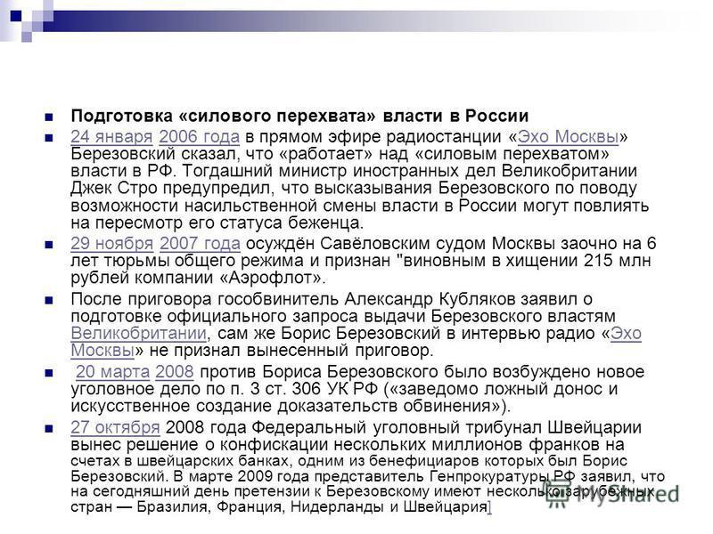 Подготовка «силового перехвата» власти в России 24 января 2006 года в прямом эфире радиостанции «Эхо Москвы» Березовский сказал, что «работает» над «силовым перехватом» власти в РФ. Тогдашний министр иностранных дел Великобритании Джек Стро предупред