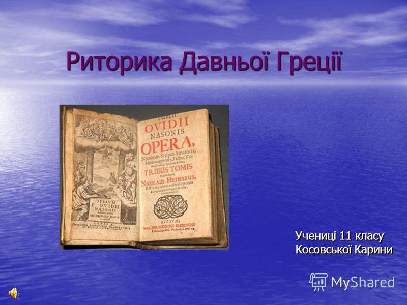 Риторика Давньої Греції Учениці 11 класу Косовської Карини Учениці 11 класу Косовської Карини