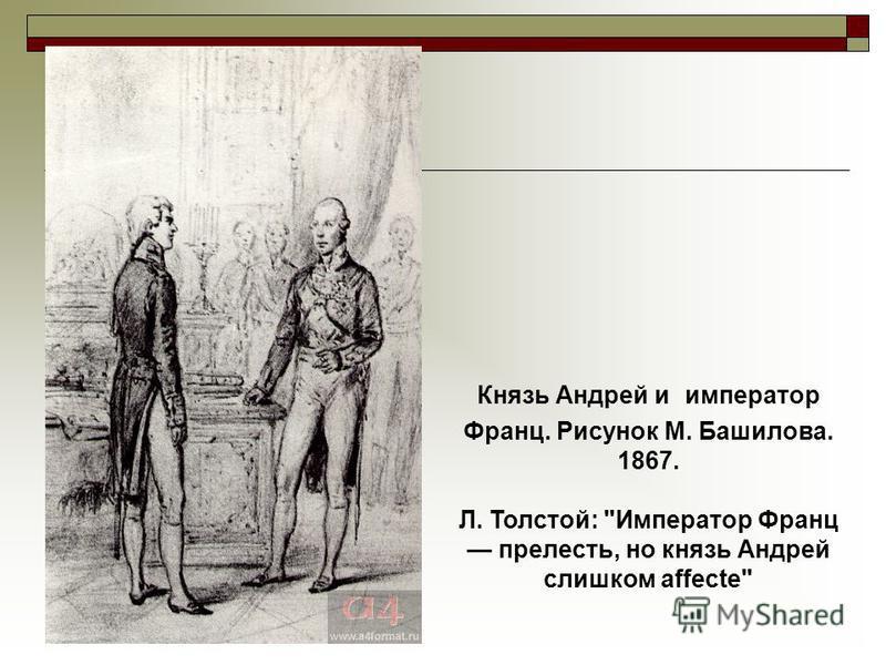 Князь Андрей и император Франц. Рисунок М. Башилова. 1867. Л. Толстой: Император Франц прелесть, но князь Андрей слишком affecte
