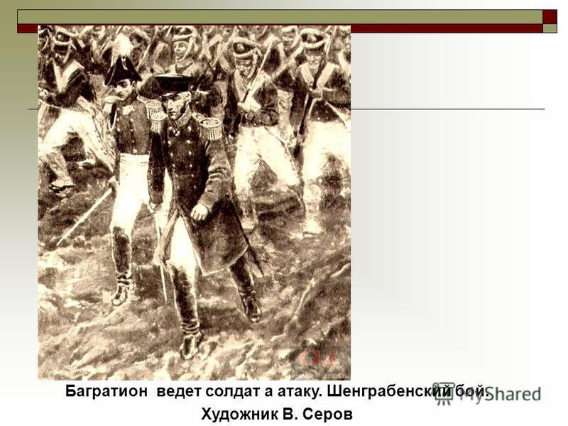Багратион ведет солдат а атаку. Шенграбенский бой. Художник В. Серов