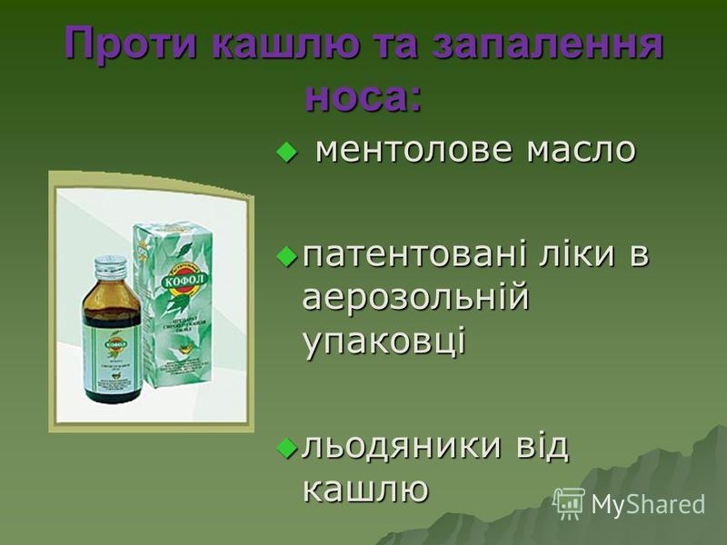 Проти кашлю та запалення носа: ментолове масло ментолове масло патентовані ліки в аерозольній упаковці патентовані ліки в аерозольній упаковці льодяники від кашлю льодяники від кашлю
