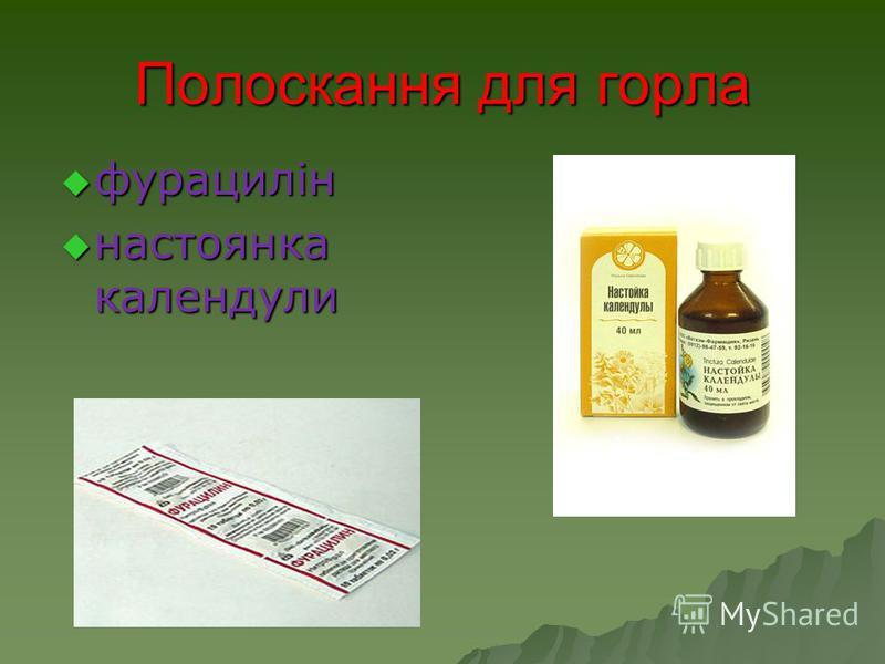 Полоскання для горла фурацилін фурацилін настоянка календули настоянка календули