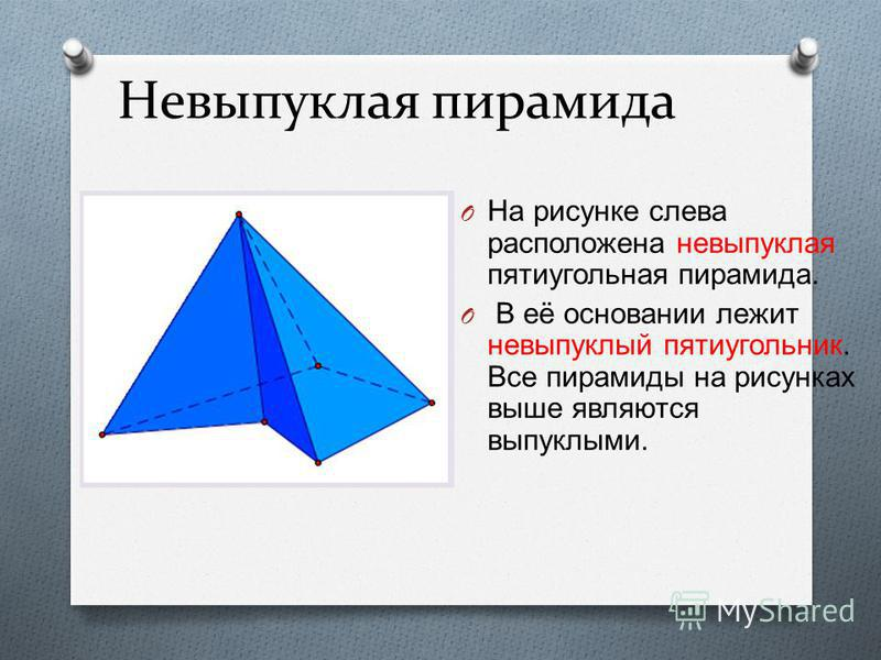 Невыпуклая пирамида O На рисунке слева расположена невыпуклая пятиугольная пирамида. O В её основании лежит невыпуклый пятиугольник. Все пирамиды на рисунках выше являются выпуклыми.