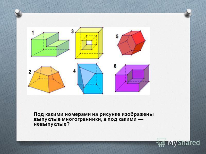 Под какими номерами на рисунке изображены выпуклые многогранники, а под какими невыпуклые?
