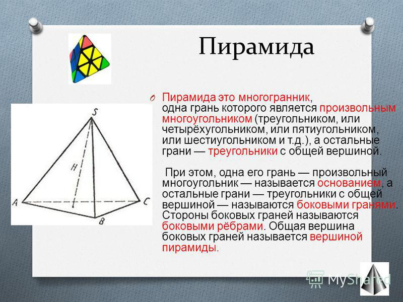 Пирамида O Пирамида это многогранник, одна грань которого является произвольным многоугольником ( треугольником, или четырёхугольником, или пятиугольником, или шестиугольником и т. д.), а остальные грани треугольники с общей вершиной. При этом, одна