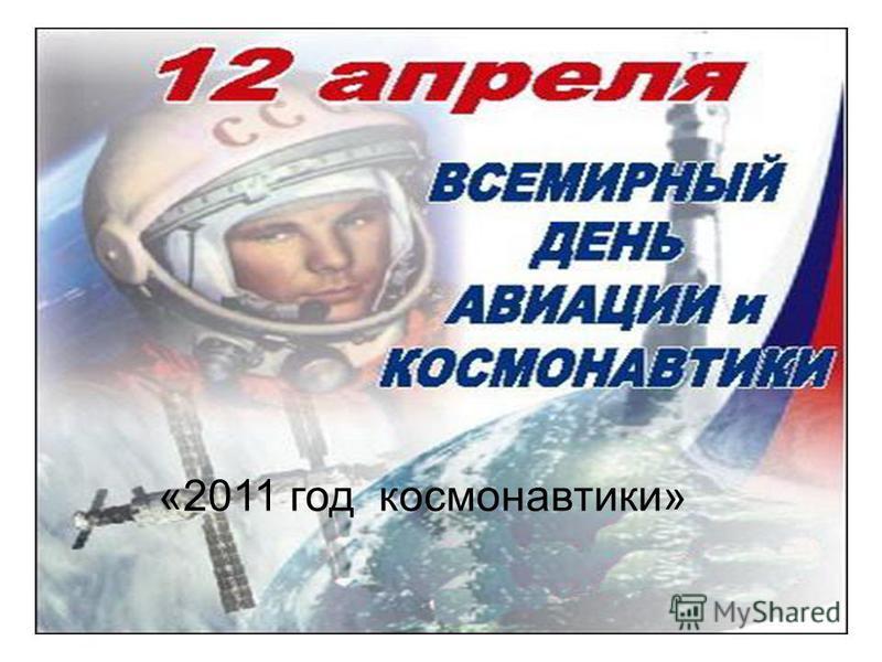 «2011 год космонавтики»