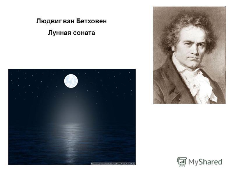Людвиг ван Бетховен Лунная соната