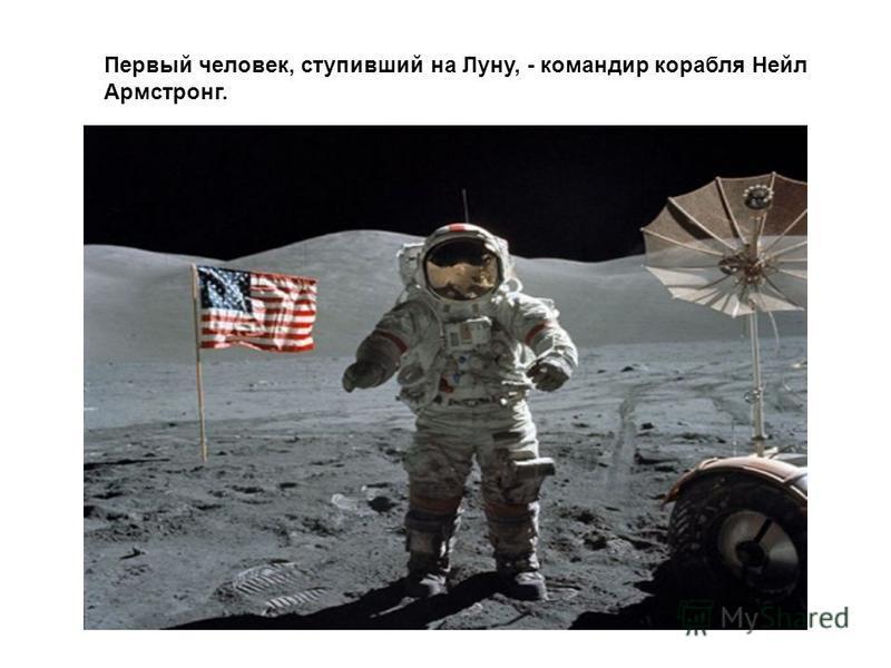 Первый человек, ступивший на Луну, - командир корабля Нейл Армстронг.