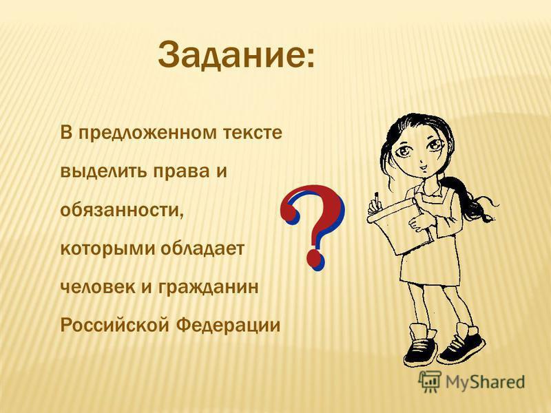 В предложенном тексте выделить права и обязанности, которыми обладает человек и гражданин Российской Федерации Задание: