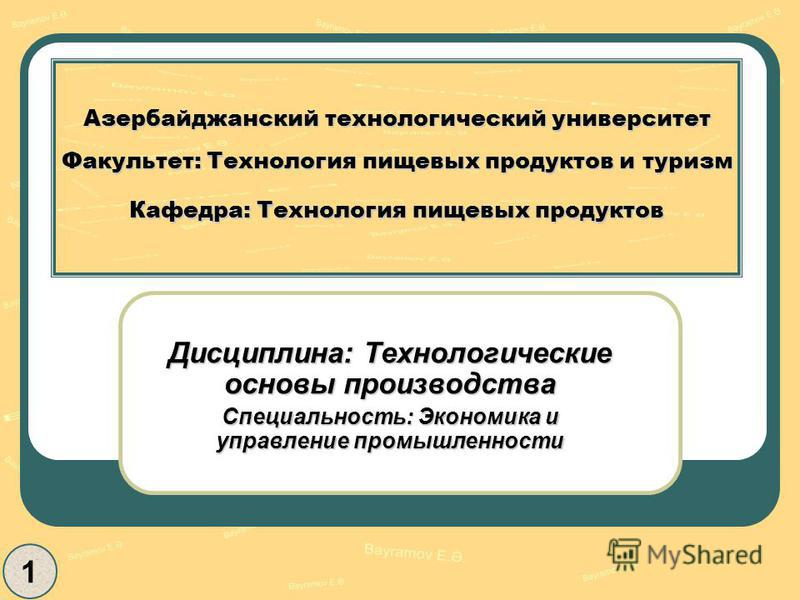 Азербайджанский технологический университет Факультет: Технология пищевых продуктов и туризм Кафедра: Технология пищевых продуктов Дисциплина: Технологические основы производства Специальность: Экономика и управление промышленности 1