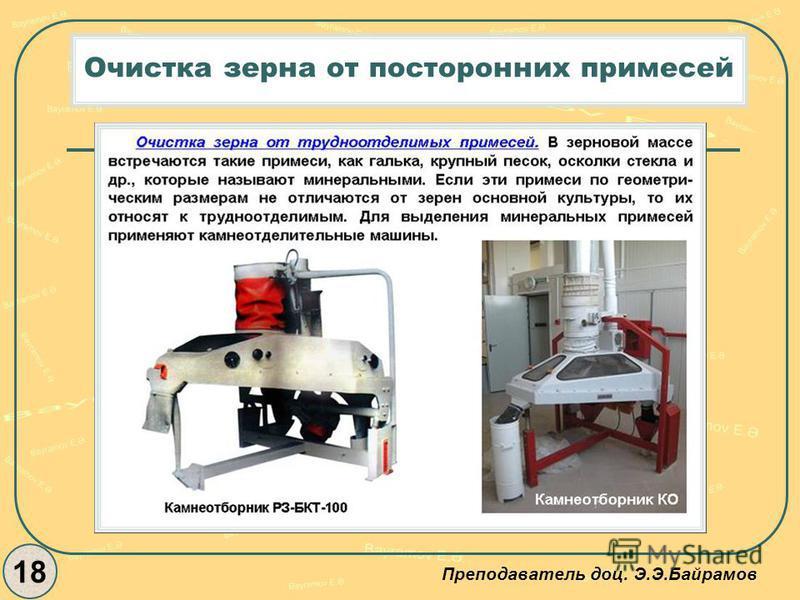 Очистка зерна от посторонних примесей 18 Преподаватель доц. Э.Э.Байрамов