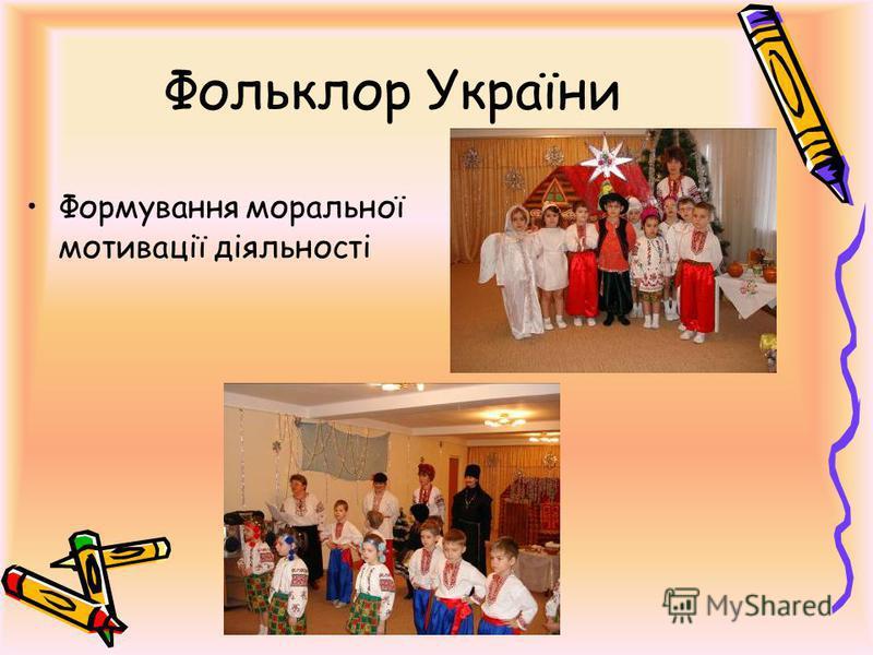 Фольклор України Формування моральної мотивації діяльності
