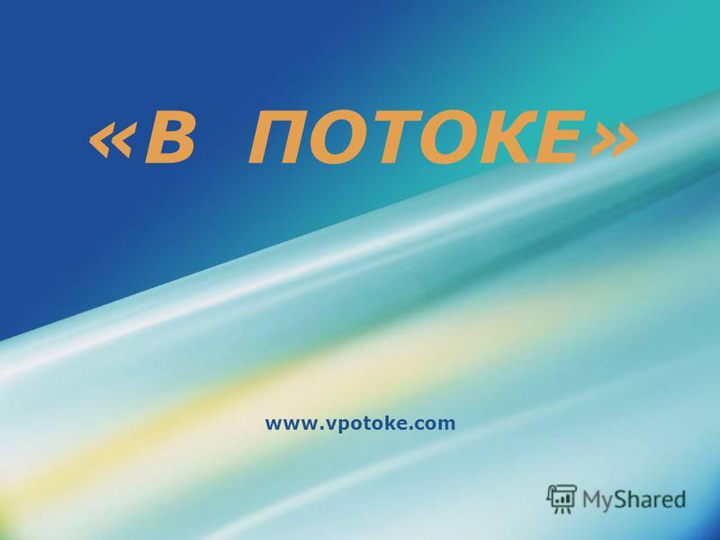 «В ПОТОКЕ» www.vpotoke.com