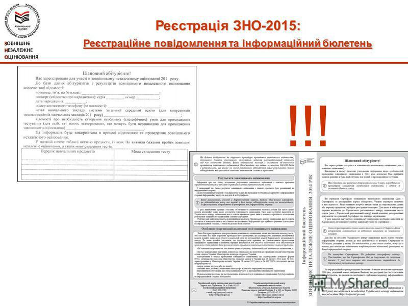 Реєстрація ЗНО-2015: Реєстраційне повідомлення та інформаційний бюлетень ЗОВНІШНЄ НЕЗАЛЕЖНЕ ОЦІНЮВАННЯ !!!