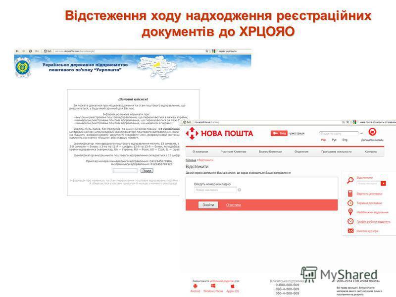Відстеження ходу надходження реєстраційних документів до ХРЦОЯО