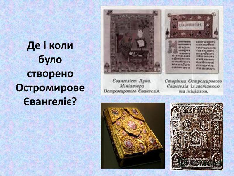 Де і коли було створено Остромирове Євангеліє?