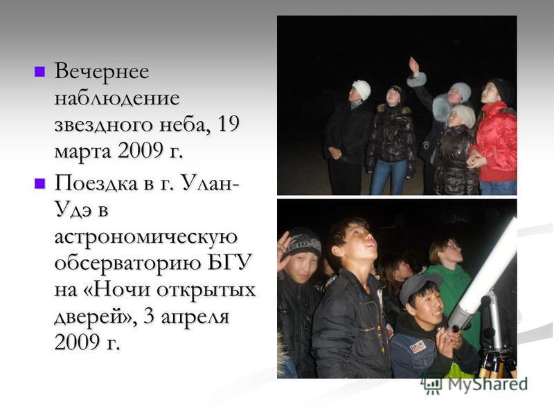 Вечернее наблюдение звездного неба, 19 марта 2009 г. Вечернее наблюдение звездного неба, 19 марта 2009 г. Поездка в г. Улан- Удэ в астрономическую обсерваторию БГУ на «Ночи открытых дверей», 3 апреля 2009 г. Поездка в г. Улан- Удэ в астрономическую о