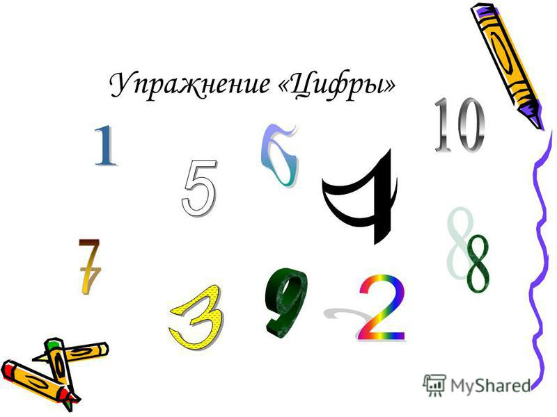 Упражнение «Цифры»